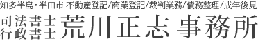 会社登記 | 半田市の司法書士・行政書士 荒川正志事務所