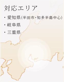対応エリア:愛知県(半田市・知多半島中心)