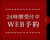 24時間受付中WEB予約